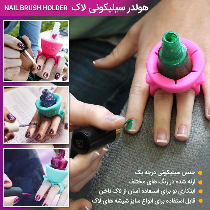 هولدر سیلیکونی لاک Nail Brush Holder