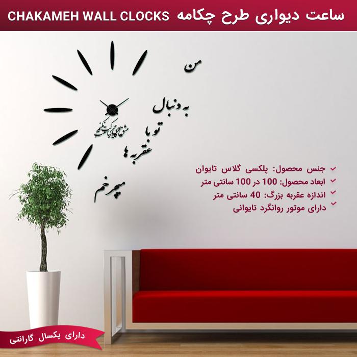 ساعت دیواری طرح چکامه Chekameh Wall Watches