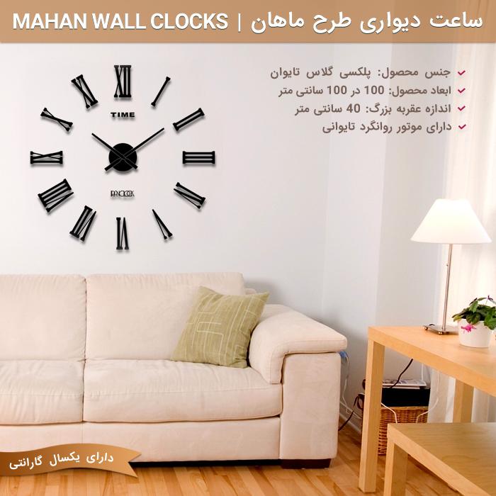 ساعت دیواری طرح ماهان Mahan Wall clocks
