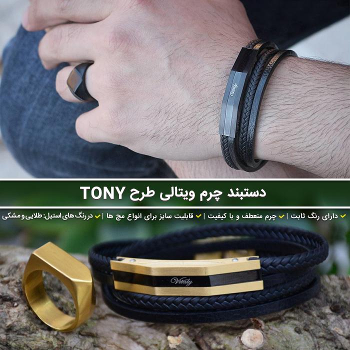 دستبند چرم ویتالی طرح Tony Vitaly Bracelets
