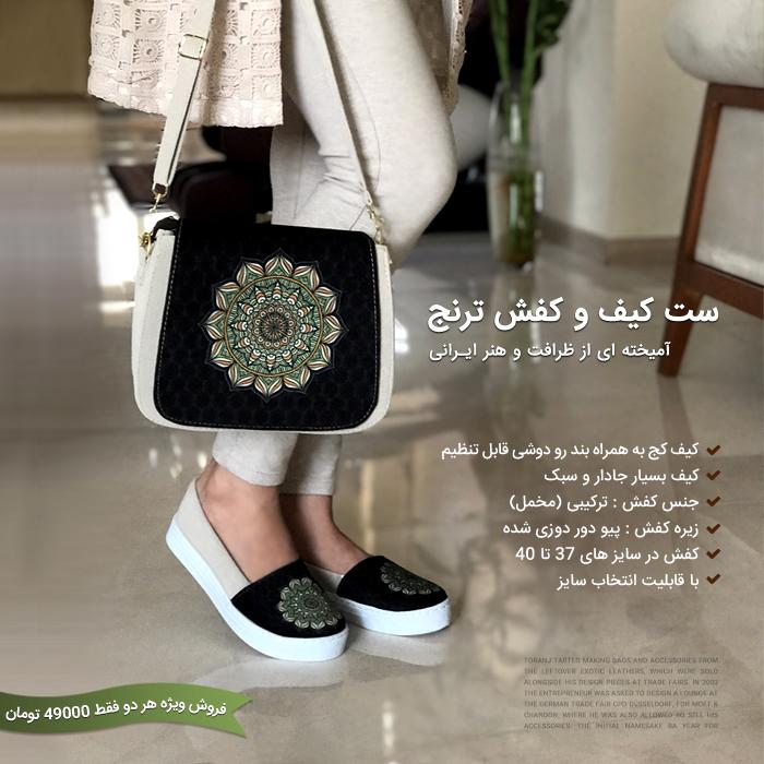 قیمت ست کیف و کفش ترنج