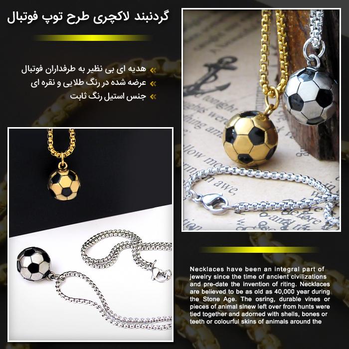 گردنبند لاکچری طرح توپ فوتبال Soccer Ball Necklaces