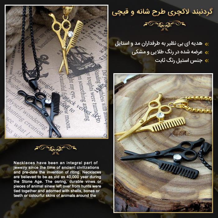 گردنبند لاکچری طرح شانه و قیچی Comb and Scissors necklaces