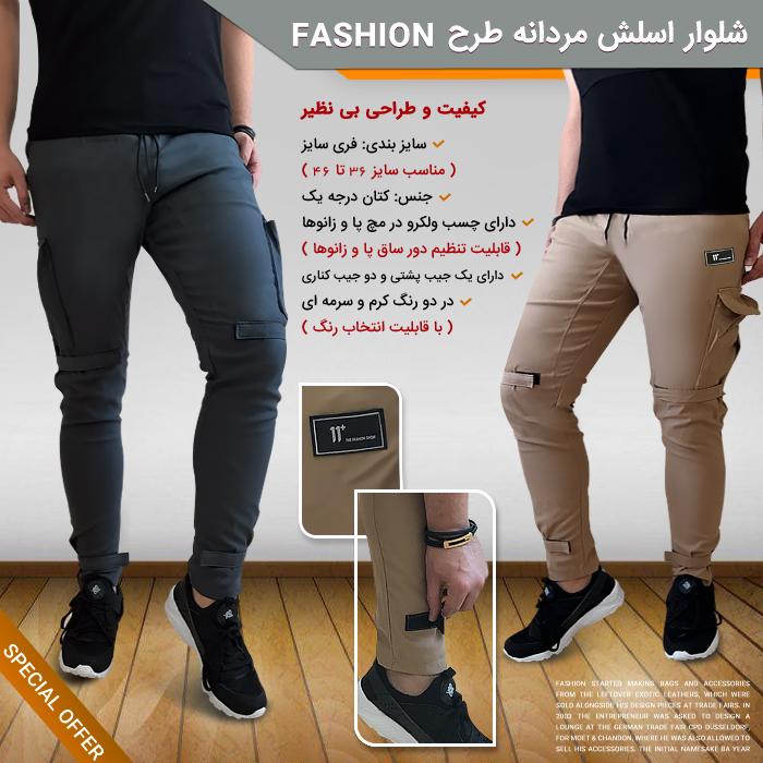 شلوار اسلش مردانه طرح فشن Fashion