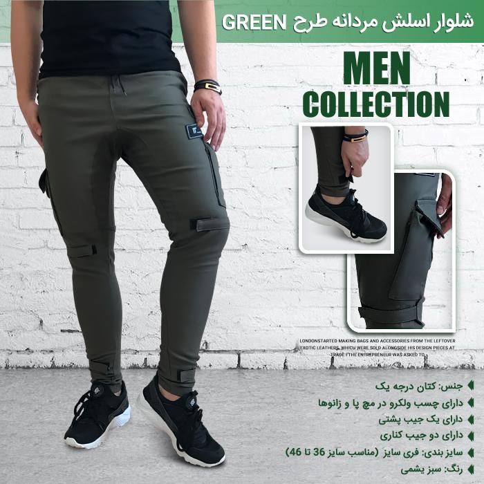 شلوار اسلش مردانه و پسرانه طرح Men Slash Green Pants