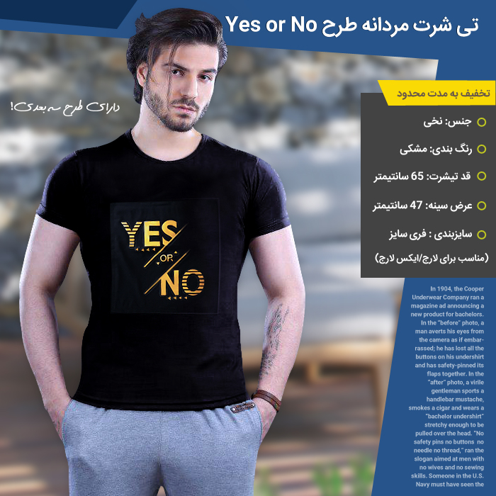 تی شرت مردانه طرح یس اور نو Yes Or No