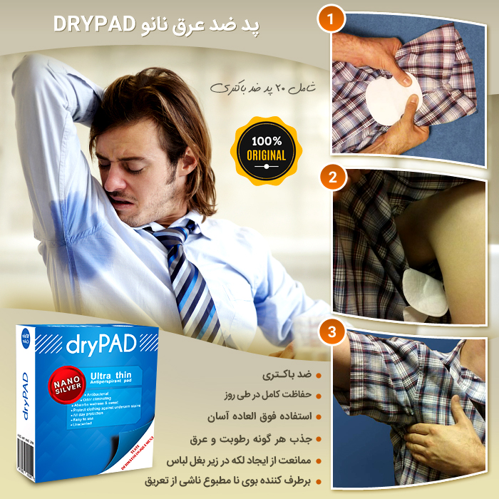 پد ضد عرق نانو Dry Pad