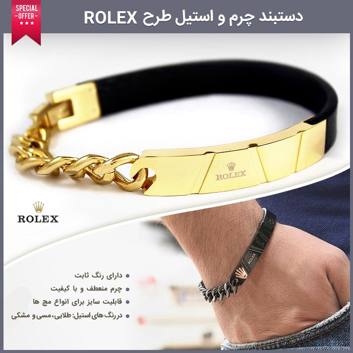 دستبند چرم و استیل طرح Rolex Leather & Steel Bracelets