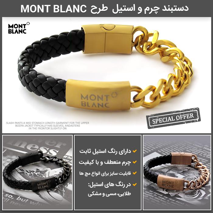 دستبند چرم و استیل طرح Mont Blanc Leather & Steel Bracelets