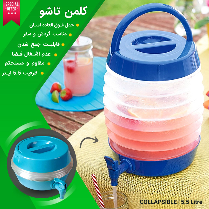 کلمن تاشو Collapsible 5.5 Litre