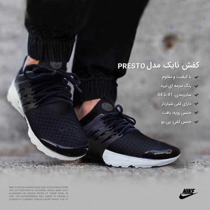 قیمت کفش مردانه نایک مدل Presto