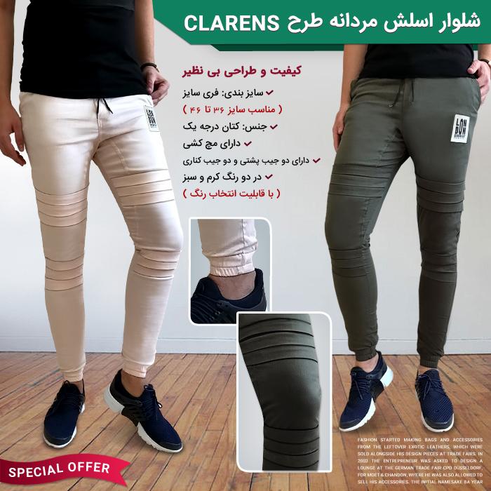 خرید شلوار اسلش مردانه طرح Clarens