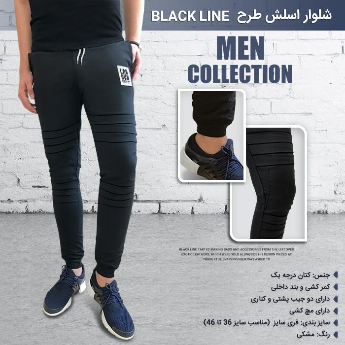 خرید شلوار اسلش مردانه طرح Black Line