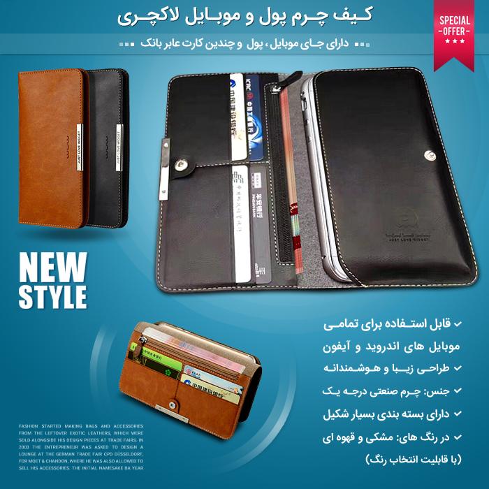 کیف چرم پول و موبایل لاکچری Leather Wallets
