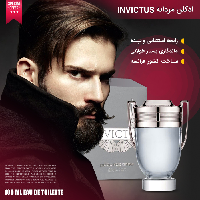 ادکلن مردانه Invictus Men Eau De Toilette