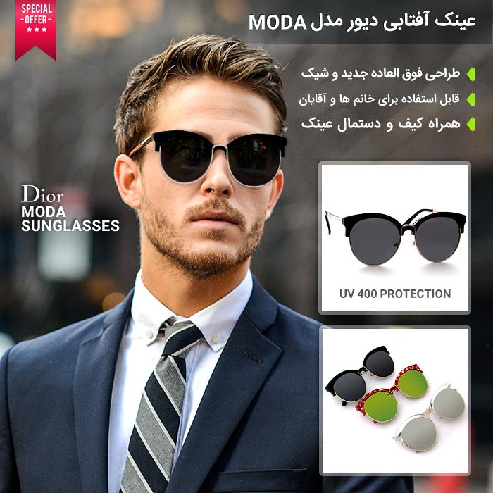 معروفترین و پر فروش ترین عینک آفتابی دیور مدل Moda