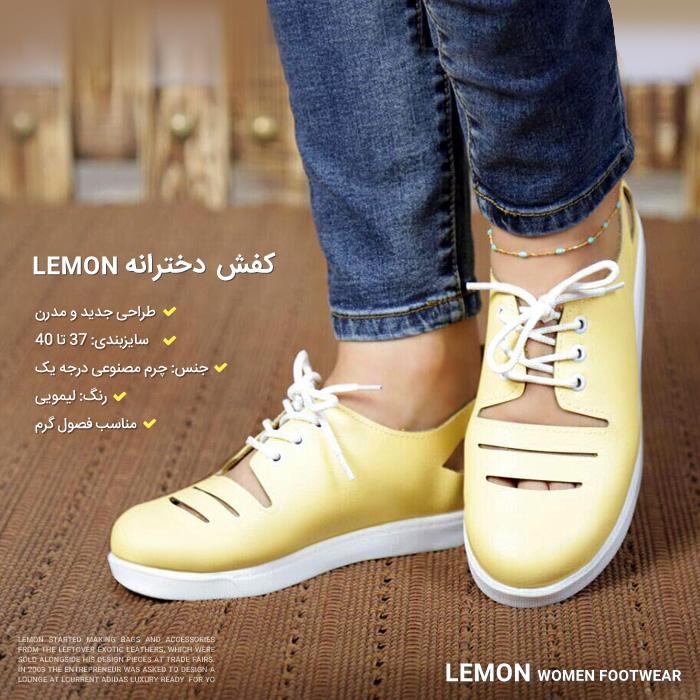 قیمت کفش دخترانه Lemon
