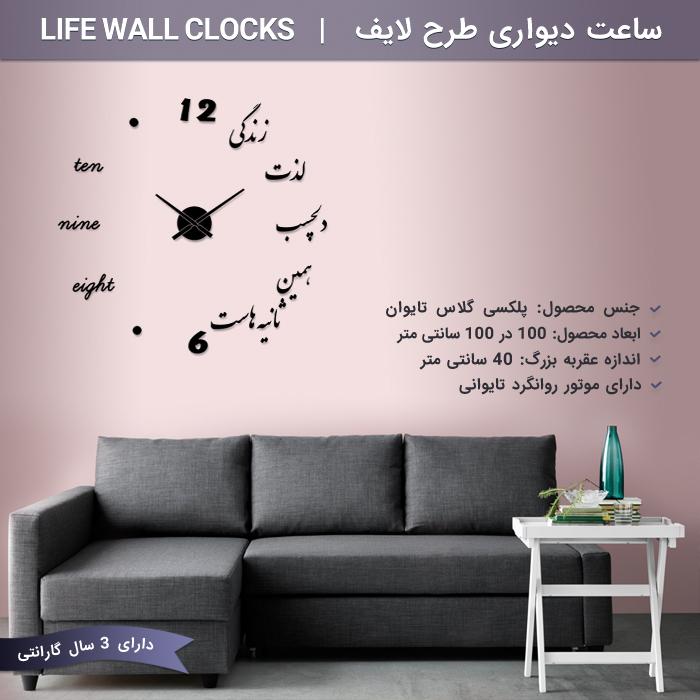 ساعت دیواری طرح لایف Life Wall Clocks