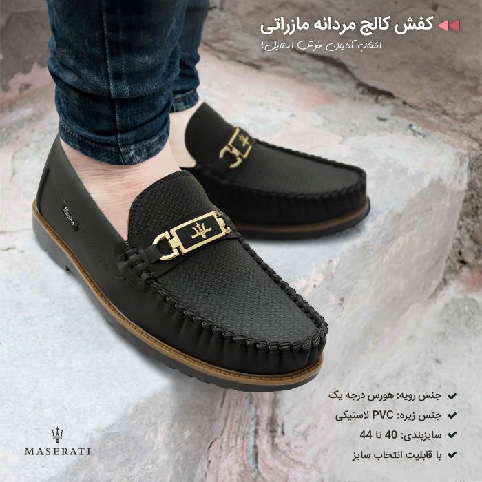 کفش کالج مردانه مازراتی Maserati Men Shoes