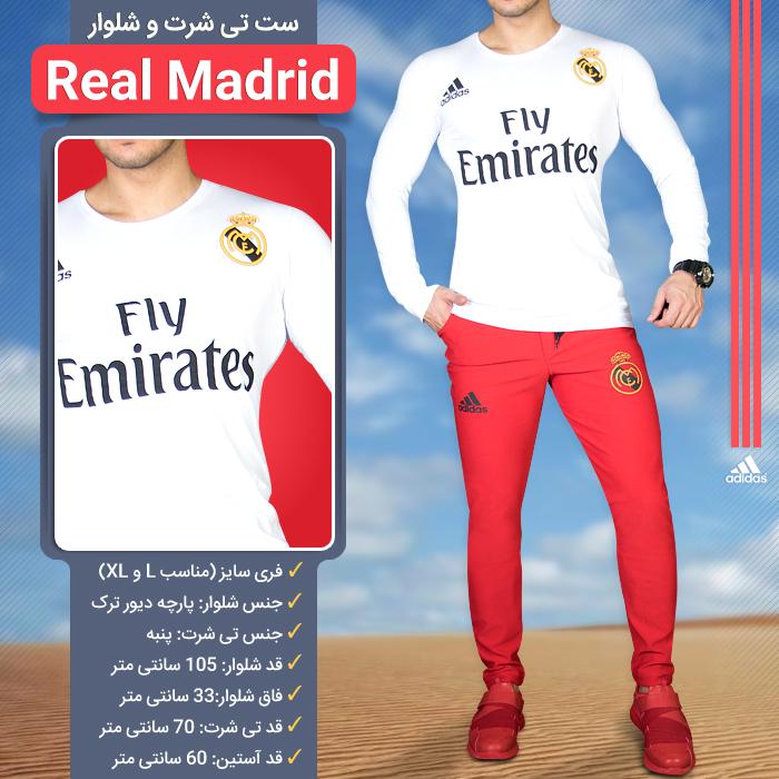 خرید اینترنتی ست تی شرت و شلوار Real Madrid