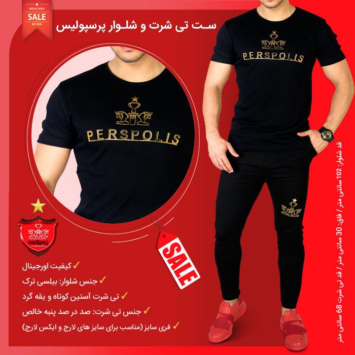 ست تی شرت و شلوار پرسپولیس Persepolis F.C