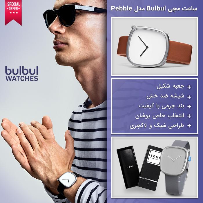 خرید ساعت Bulbul
