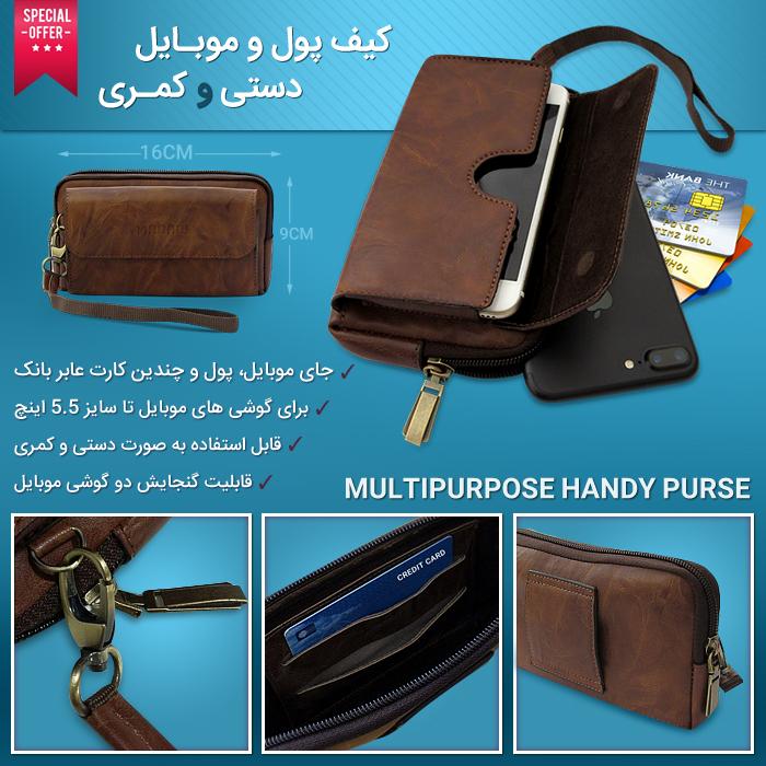 کیف پول و موبایل دستی و کمری Multipurpose Handy Purse