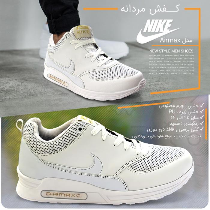کفش مردانه نایک سفید مدل Airmax