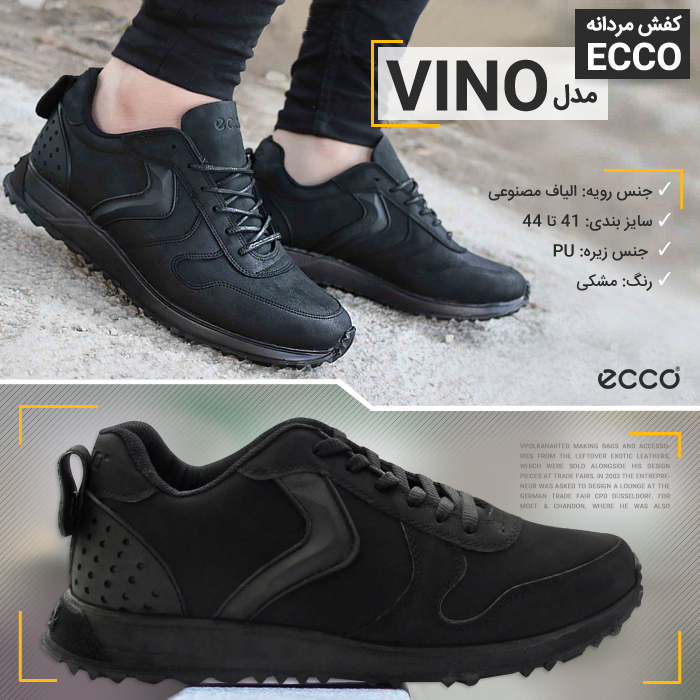 خرید کفش مردانه Ecco مدل Vino