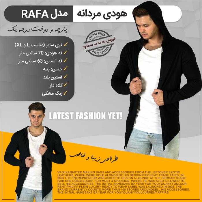 سفارش آنلاین هودی مردانه مدل Rafa رافا