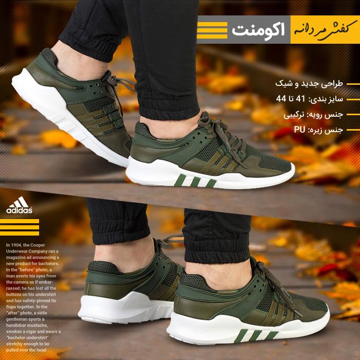 خرید کفش اکومنت برند جهانی آدیداس