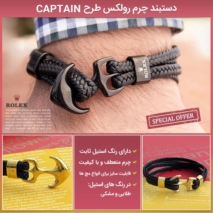 خرید دستبند چرم رولکس طرح Captain