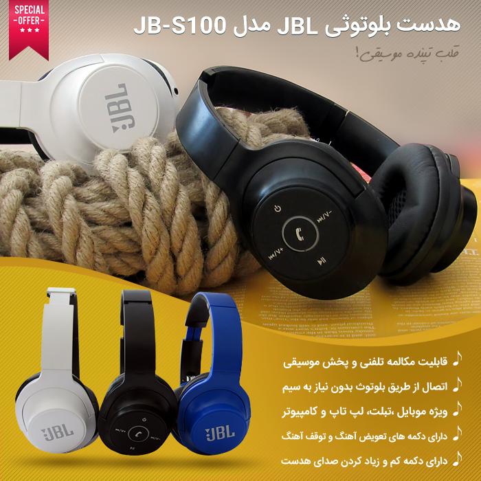 خرید اینترنتی هدست بلوتوثی JBL مدل JB S100 خرید آنلاین