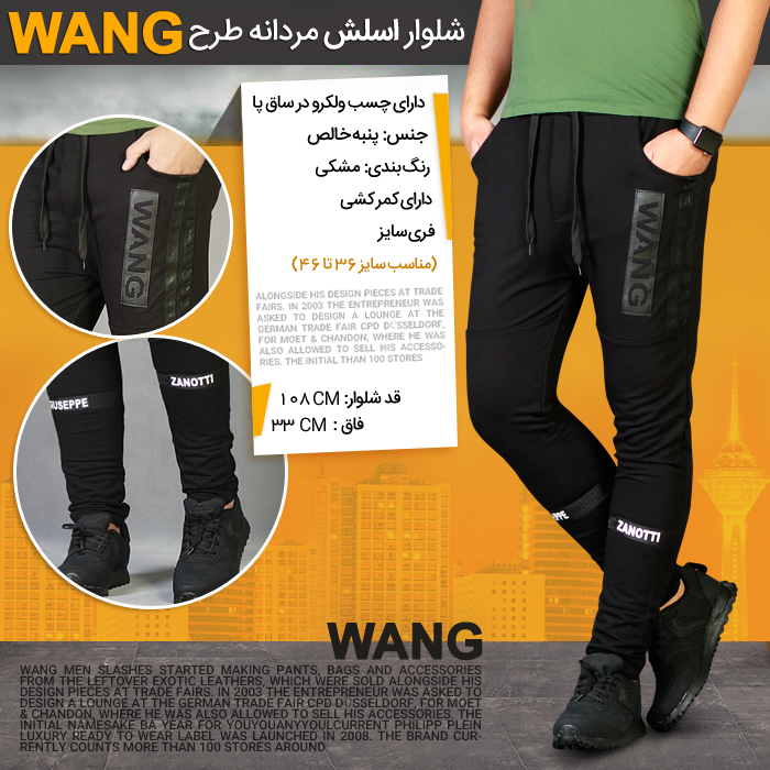 خرید اینترنتی شلوار اسلش مردانه طرح Wang خرید آنلاین
