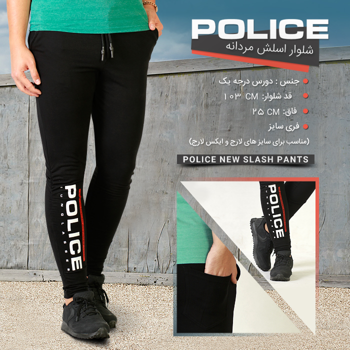 خرید اینترنتی شلوار اسلش مردانه طرح Police خرید آنلاین