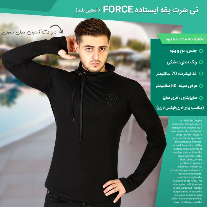 خرید اینترنتی تی شرت یقه ایستاده Force خرید آنلاین