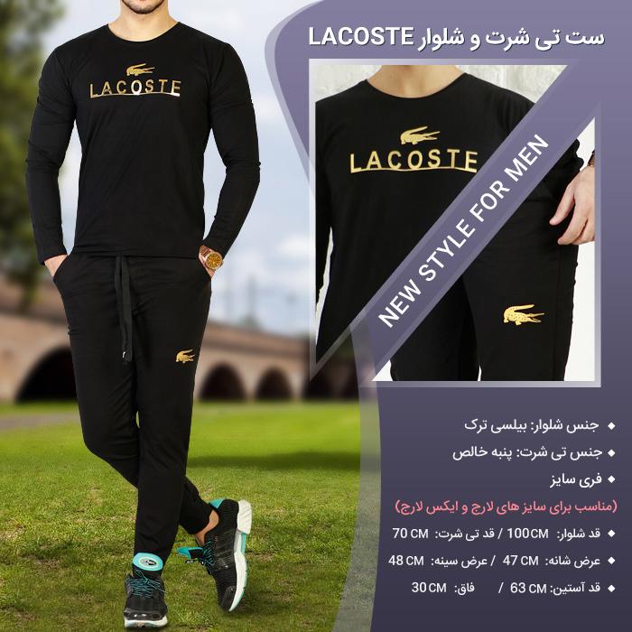 خرید اینترنتی ست تی شرت و شلوار Lacoste خرید آنلاین