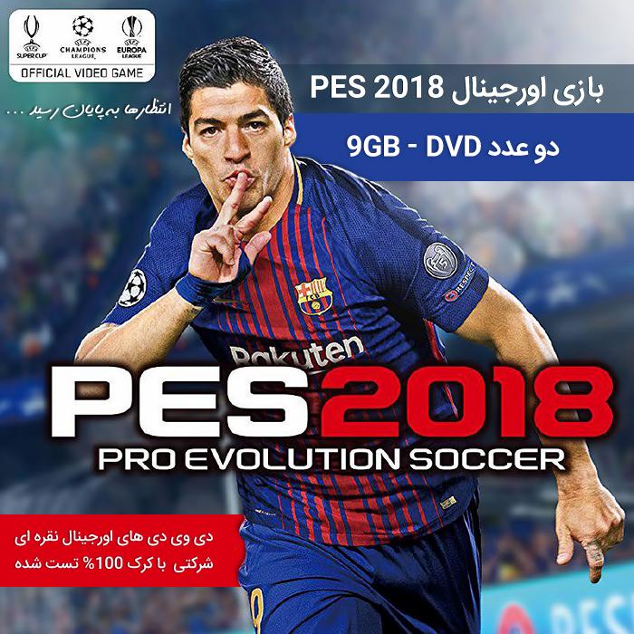 خرید اینترنی بازی اورجینال PES 2018