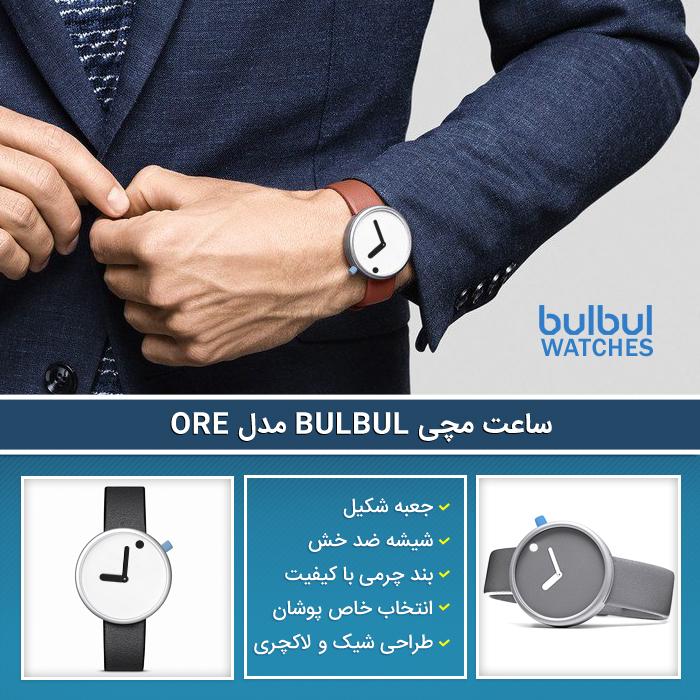 خرید اینترنتی ساعت مچی Bulbul مدل Ore خرید آنلاین