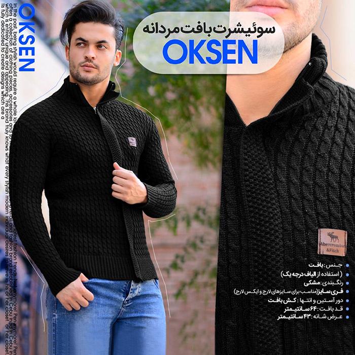 خرید اینترنتی سوئیشرت بافت مردانه Oksen