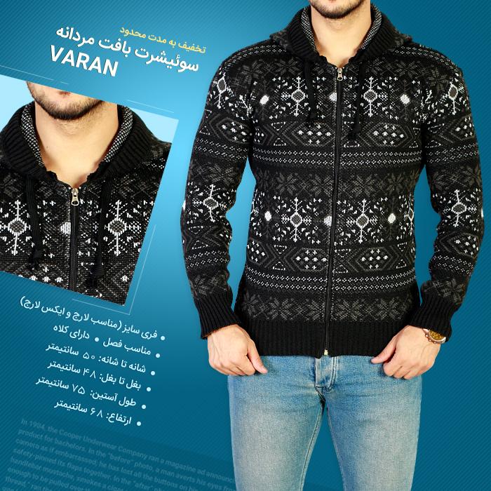 خرید اینترنتی سوئیشرت بافت مردانه Varan خرید آنلاین