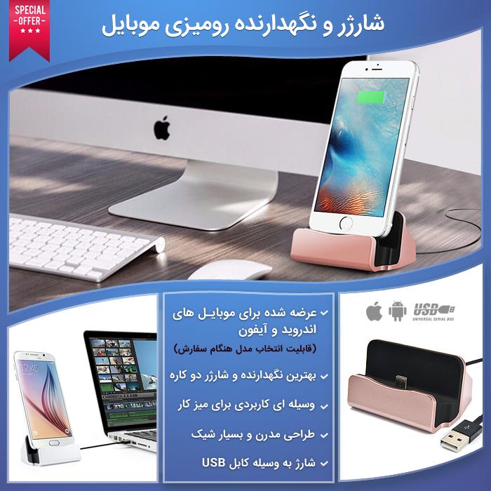 شارژر و نگهدارنده روميزى موبايل  Desktop Mobile Charger & Holder