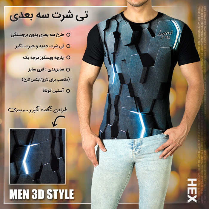 تی شرت سه بعدی Hex Hex 3Dimentional T-shirts
