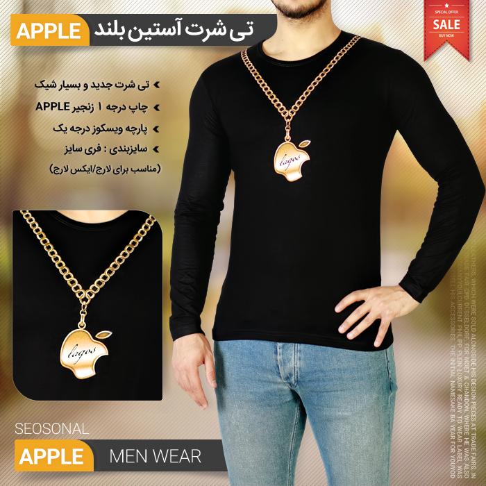 خرید اینترنتی تی شرت آستین بلند Apple خرید آنلاین
