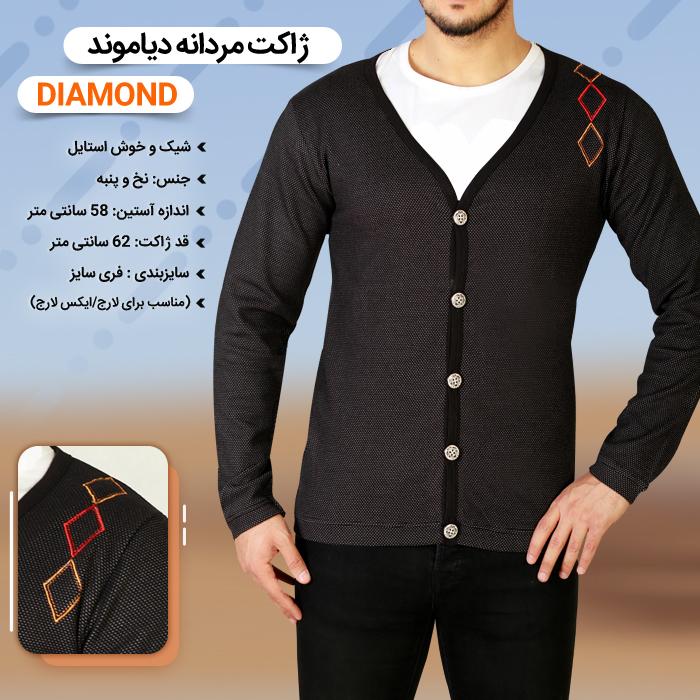 خرید اینترنتی ژاکت مردانه دیاموند خرید آنلاین
