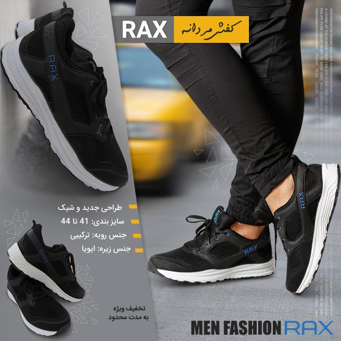 خرید کفش مردانه Rax