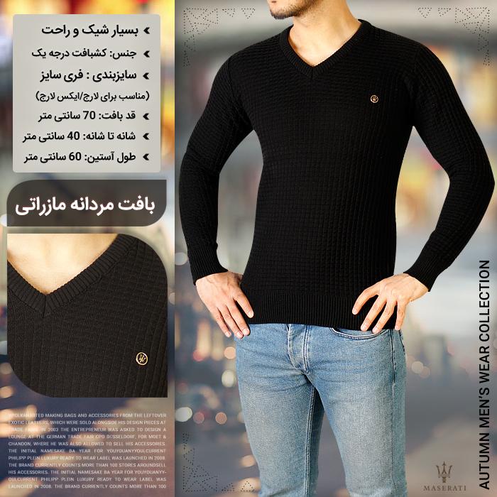 بافت مردانه مازراتی - فروشگاه فایل و محصولات پوشاک مردانه