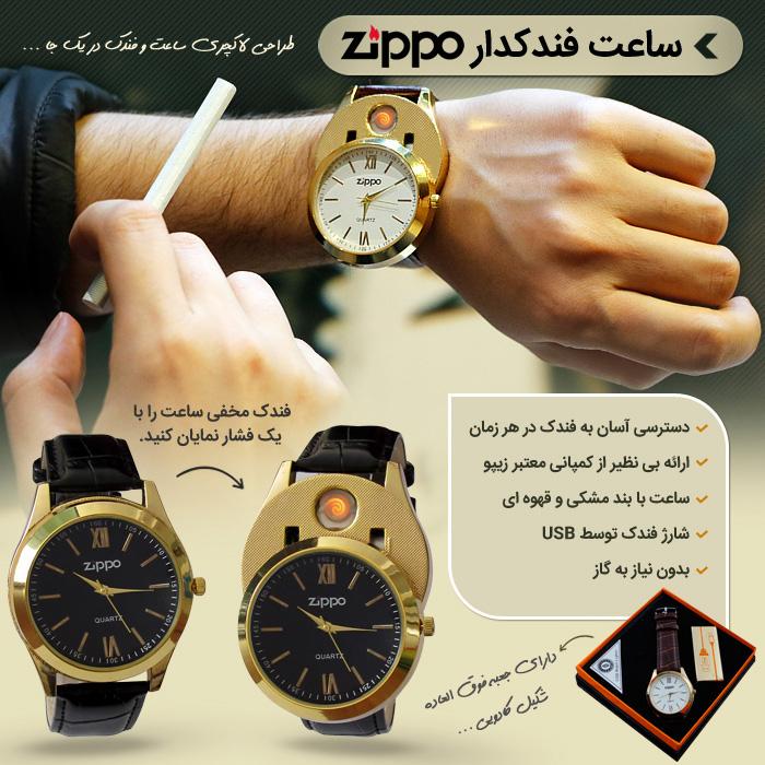 ساعت فندکدار Zippo