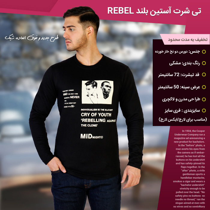 تی شرت آستین بلند ریبل Rebel Long Sleeve T-shirts