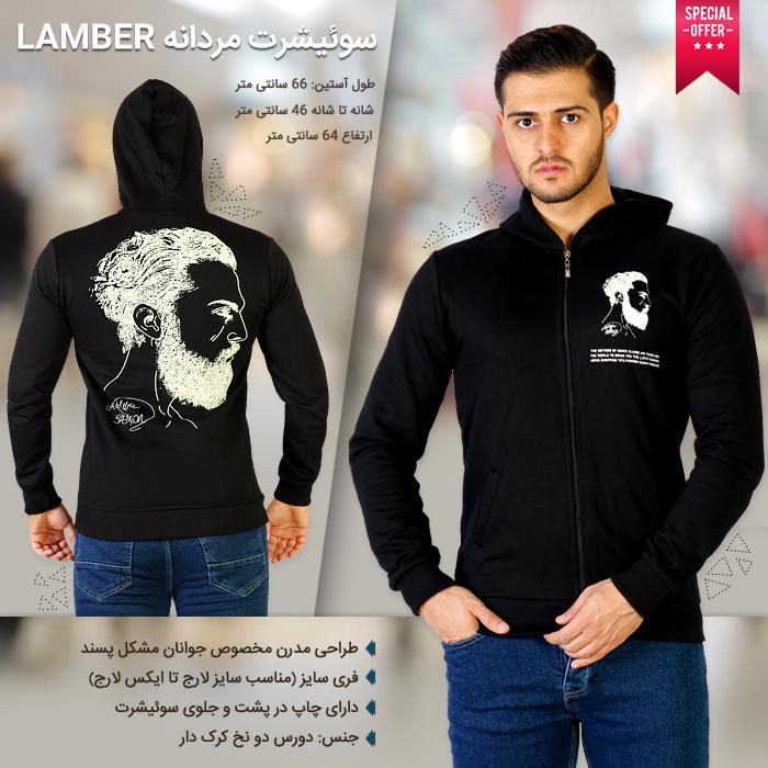 خرید اینترنتی سوئیشرت مردانه Lamber خرید آنلاین